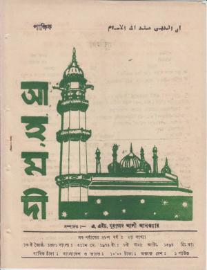 পাক্ষিক আহ্মদী - নব পর্যায় ২৮ বর্ষ | ২য় সংখ্যা | ৩১শে মে, ১৯৭৪ইং | The Fortnightly Ahmadi - New Vol: 28 Issue: 02 - Date: 31st May 1974