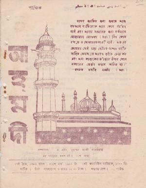 পাক্ষিক আহ্মদী - নব পর্যায় ৩৩ বর্ষ | ২২তম সংখ্যা | ৩১শে মার্চ, ১৯৮০ইং | The Fortnightly Ahmadi - New Vol: 33 Issue: 22 - Date: 31st March 1980