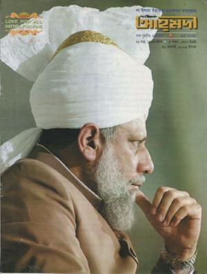 পাক্ষিক আহ্মদী - নব পর্যায় ৬৯বর্ষ | ৪র্থ সংখ্যা | ৩১শে আগস্ট ২০০৬ইং | The Fortnightly Ahmadi - New Vol: 69 Issue: 4 Date: 31st August 2006