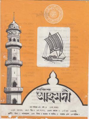 পাক্ষিক আহ্মদী - নব পর্যায় ৫৭ বর্ষ | ২৩তম সংখ্যা | ১৫ই জুন ১৯৯৬ইং | The Fortnightly Ahmadi - New Vol: 57 Issue: 23 Date: 15th June 1996
