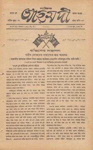 পাক্ষিক আহ্মদী - ১২ বর্ষ | ১২তম সংখ্যা | ৩০শে জুন ১৯৪২ইং | The Fortnightly Ahmadi - Vol: 12 Issue: 12 Date: 30th June 1942