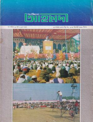 পাক্ষিক আহ্মদী - নব পর্যায় ৬১বর্ষ | ১১তম সংখ্যা | ১৫ই ডিসেম্বর ১৯৯৮ইং | The Fortnightly Ahmadi - New Vol: 61 Issue: 11 Date: 15th December 1998