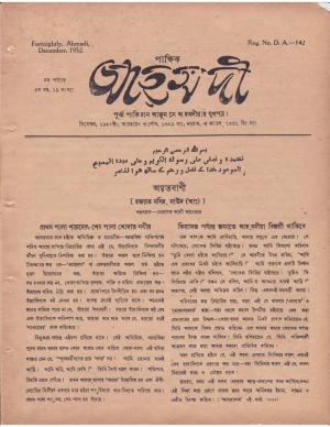 পাক্ষিক আহ্মদী - নব পর্যায় ০৫ বর্ষ | ২৩তম ও ২৪তম সংখ্যা । ডিসেম্বর ১৯৫২ইং | The Fortnightly Ahmadi - New Vol: 05 Issue: 23 & 24 Date: December 1952