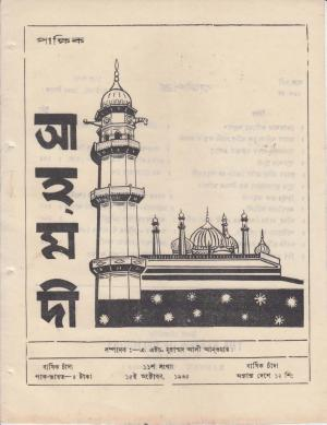 পাক্ষিক আহ্মদী - নব পর্যায় ১৯ বর্ষ | ১১তম সংখ্যা | ১৫ই অক্টোবর, ১৯৬৫ইং | The Fortnightly Ahmadi - New Vol: 19 Issue: 11 - Date: 15th October 1965