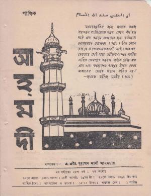 পাক্ষিক আহ্মদী - নব পর্যায় ২৮ বর্ষ | ৭ম সংখ্যা | ১৫ই আগস্ট, ১৯৭৪ইং | The Fortnightly Ahmadi - New Vol: 28 Issue: 07 - Date: 15th August 1974