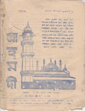 পাক্ষিক আহ্মদী - নব পর্যায় ৩৪ বর্ষ | ১ম সংখ্যা | ১৫ই মে, ১৯৮০ইং | The Fortnightly Ahmadi - New Vol: 34 Issue: 01 - Date: 15th May 1980