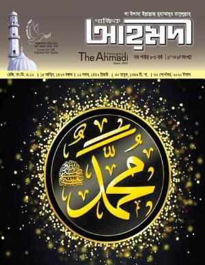 পাক্ষিক আহ্মদী - নব পর্যায় ৮৩বর্ষ | ৫স ও ৬ষ্ঠ সংখ্যা | ৩০ সেপ্টেম্বর, ২০২০ ঈসাব্দ | The Fortnightly Ahmadi - New Vol: 83 - Issue: 5 & 6 - Date: 30th September 2020
