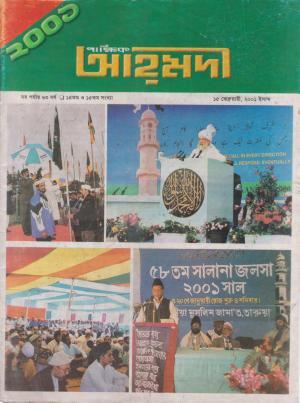 পাক্ষিক আহ্মদী - নব পর্যায় ৬৩বর্ষ | ১৪তম ও ১৫তম সংখ্যা | ১৫ই ফেব্রুয়ারী ২০০১ইং | The Fortnightly Ahmadi - New Vol: 63 Issue: 14 & 15 Date: 15th Feb 2001