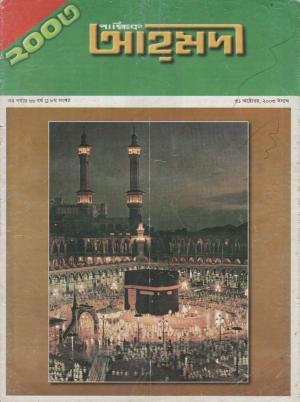 পাক্ষিক আহ্মদী - নব পর্যায় ৬৬বর্ষ | ৮ম সংখ্যা | ৩১শে অক্টোবর ২০০৩ইং | The Fortnightly Ahmadi - New Vol: 66 Issue: 08 Date: 31st October 2003