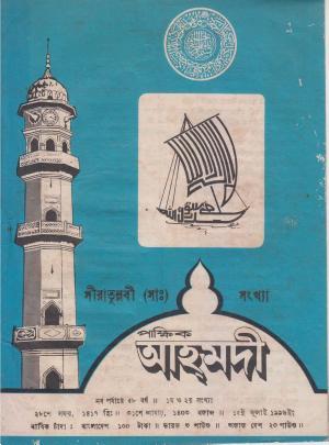 পাক্ষিক আহ্মদী - নব পর্যায় ৫৮ বর্ষ | ১ম ও ২য় সংখ্যা | ১৫ই ও ৩১শে জুলাই ১৯৯৬ইং | The Fortnightly Ahmadi - New Vol: 58 Issue: 01 & 02 Date: 15th & 31st July 1996