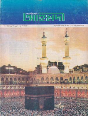 পাক্ষিক আহ্মদী - নব পর্যায় ৬১বর্ষ | ১৭তম ও ১৮তম সংখ্যা | ৩১শে মার্চ ১৯৯৯ইং | The Fortnightly Ahmadi - New Vol: 61 Issue: 17 & 18 Date: 31st Mar 1999