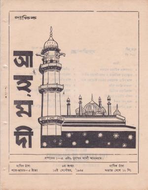 পাক্ষিক আহ্মদী - নব পর্যায় ১৯ বর্ষ | ৯ম সংখ্যা | ১৫ই সেপ্টেম্বর, ১৯৬৫ইং | The Fortnightly Ahmadi - New Vol: 19 Issue: 09 - Date: 15th September 1965