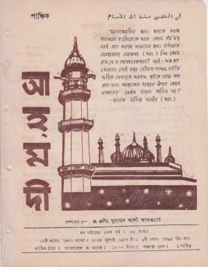 পাক্ষিক আহ্মদী - নব পর্যায় ২৮ বর্ষ | ৬ষ্ঠ সংখ্যা | ৩১শে জুলাই, ১৯৭৪ইং | The Fortnightly Ahmadi - New Vol: 28 Issue: 06 - Date: 31st July 1974