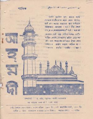 পাক্ষিক আহ্মদী - নব পর্যায় ৩৩ বর্ষ | ২৪তম সংখ্যা | ৩০শে এপ্রিল, ১৯৮০ইং | The Fortnightly Ahmadi - New Vol: 33 Issue: 24 - Date: 30th April 1980
