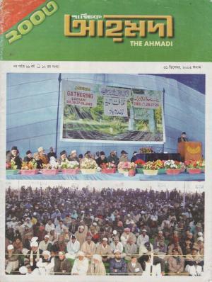 পাক্ষিক আহ্মদী - নব পর্যায় ৬৬বর্ষ | ১২তম সংখ্যা | ৩১শে ডিসেম্বর ২০০৩ইং | The Fortnightly Ahmadi - New Vol: 66 Issue: 12 Date: 31st December 2003