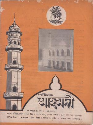 পাক্ষিক আহ্মদী - নব পর্যায় ৫৮ বর্ষ | ৫ম সংখ্যা | ১৫ই সেপ্টেম্বর ১৯৯৬ইং | The Fortnightly Ahmadi - New Vol: 58 Issue: 05 Date: 15th September 1996