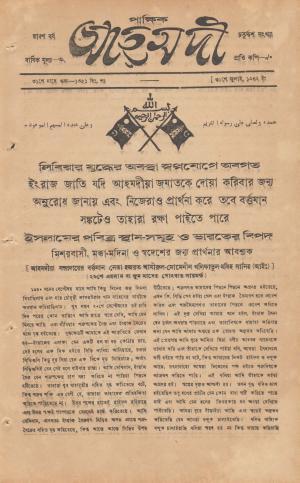 পাক্ষিক আহ্মদী - ১২ বর্ষ | ১৪তম সংখ্যা | ৩১শে জুলাই ১৯৪২ইং | The Fortnightly Ahmadi - Vol: 12 Issue: 14 Date: 31st July 1942