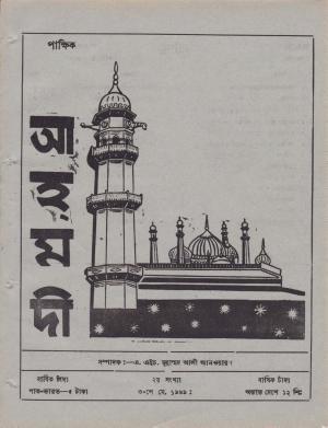 পাক্ষিক আহ্মদী - নব পর্যায় ২৩ বর্ষ | ২য় সংখ্যা | ৩০শে মে, ১৯৬৯ইং | The Fortnightly Ahmadi - New Vol: 23 Issue: 02 - Date: 30th May 1969