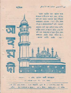 পাক্ষিক আহ্মদী - নব পর্যায় ৩১ বর্ষ | ১৮তম সংখ্যা | ৩১শে জানুয়ারী, ১৯৭৮ইং | The Fortnightly Ahmadi - New Vol: 31 Issue: 18 - Date: 31st January 1978