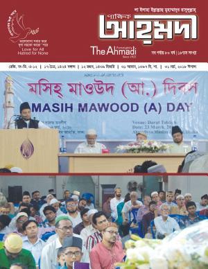 পাক্ষিক আহ্মদী - নব পর্যায় ৮০বর্ষ | ১৮তম সংখ্যা | ৩১ মার্চ, ২০১৮ইং | The Fortnightly Ahmadi - New Vol: 80 - Issue: 18 - Date: 31th March 2018
