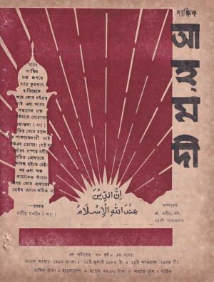 পাক্ষিক আহ্মদী - নব পর্যায় ৩৮বর্ষ | ৫ম সংখ্যা | ১৫ই জুলাই ১৯৮৪ইং | The Fortnightly Ahmadi - New Vol: 38 Issue: 05 Date: 15th July 1984