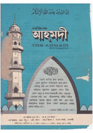 পাক্ষিক আহ্মদী - নব পর্যায় ৪২ বর্ষ | ৮ম ও ৯ম সংখ্যা । ৩০শে আগস্ট ও ১৫ই সেপ্টেম্বর ১৯৮৮ইং | The Fortnightly Ahmadi - New Vol: 42 Issue: 08 & 09 Date: 30th August & 15th September 1988