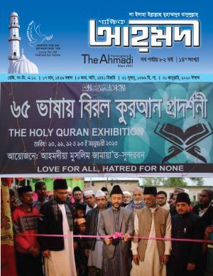 পাক্ষিক আহ্মদী - নব পর্যায় ৮২বর্ষ | ১৪তম সংখ্যা | ৩১ জানুয়ারী, ২০২০ ঈসাব্দ | The Fortnightly Ahmadi - New Vol: 82 - Issue: 14 - Date: 31th January 2020