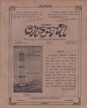 পাক্ষিক আহ্মদী - ০৯ বর্ষ | ১৩তম সংখ্যা | ১৫ই জুলাই ১৯৩৯ইং | The Fortnightly Ahmadi - Vol: 09 Issue: 13 Date: 15th July 1939