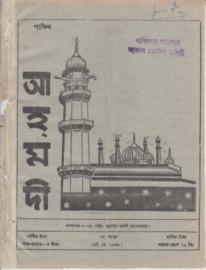 পাক্ষিক আহ্মদী - নব পর্যায় ২৩ বর্ষ | ১ম সংখ্যা | ১৫ই মে, ১৯৬৯ইং | The Fortnightly Ahmadi - New Vol: 23 Issue: 01 - Date: 15th May 1969