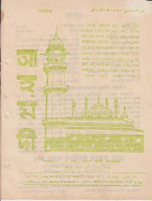 পাক্ষিক আহ্মদী - নব পর্যায় ৩১ বর্ষ | ১৭তম সংখ্যা | ১৫ই জানুয়ারী, ১৯৭৮ইং | The Fortnightly Ahmadi - New Vol: 31 Issue: 17 - Date: 15th January 1978