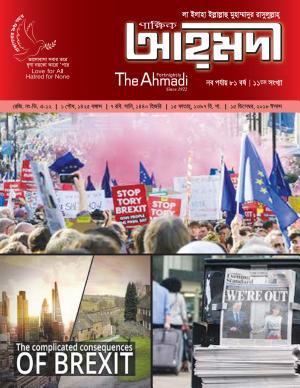 পাক্ষিক আহ্মদী - নব পর্যায় ৮১বর্ষ | ১১ম সংখ্যা |  ১৫ ডিসেম্বর, ২০১৮ইং | The Fortnightly Ahmadi - New Vol: 81 - Issue: 11 - Date: 15th Dec 2018