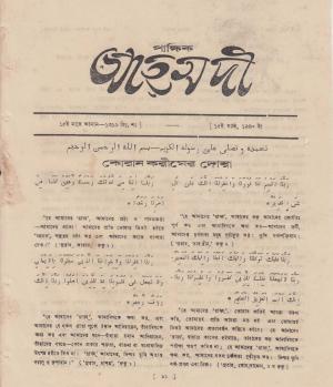 পাক্ষিক আহ্মদী - ১০ বর্ষ   ৫ম সংখ্যা   ১৫ই মার্চ ১৯৪০ইং   The Fortnightly Ahmadi - Vol: 10 Issue: 05 Date: 15th March 1940