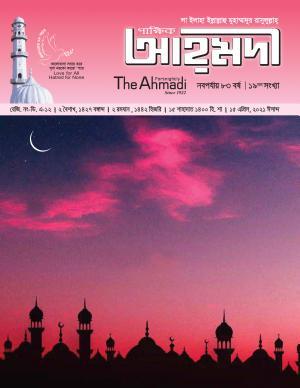 পাক্ষিক আহ্মদী - নব পর্যায় ৮৩বর্ষ | ১৯তম সংখ্যা | ১৫ এপ্রিল, ২০২১ ঈসাব্দ | The Fortnightly Ahmadi - New Vol: 83 - Issue: 19 - Date: 15th April 2021