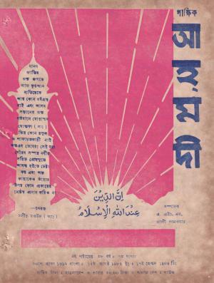 পাক্ষিক আহ্মদী - নব পর্যায় ৩৮বর্ষ | ৭ম সংখ্যা | ১৫ই আগস্ট ১৯৮৪ইং | The Fortnightly Ahmadi - New Vol: 38 Issue: 07 Date: 15th August 1984