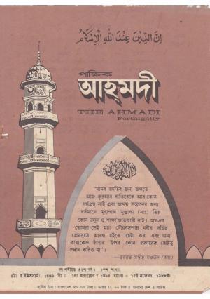 পাক্ষিক আহ্মদী - নব পর্যায় ৪২ বর্ষ | ১৩তম সংখ্যা । ১৫ই নভেম্বর ১৯৮৮ইং | The Fortnightly Ahmadi - New Vol: 42 Issue: 13 Date: 15th November 1988