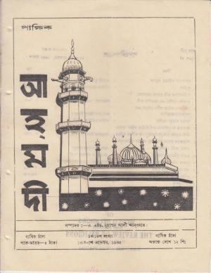 পাক্ষিক আহ্মদী - নব পর্যায় ১৯ বর্ষ | ১৩তম ও ১৪তম সংখ্যা | ১৫ই ও ৩০শে নভেম্বর, ১৯৬৫ইং | The Fortnightly Ahmadi - New Vol: 19 Issue: 13 & 14 - Date: 15th & 30th November 1965