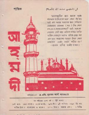 পাক্ষিক আহ্মদী - নব পর্যায় ২৮ বর্ষ | ৮ম সংখ্যা | ৩১শে আগস্ট, ১৯৭৪ইং | The Fortnightly Ahmadi - New Vol: 28 Issue: 08 - Date: 31st August 1974