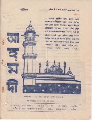 পাক্ষিক আহ্মদী - নব পর্যায় ৩৪ বর্ষ | ৩য় সংখ্যা | ১৫ই জুন, ১৯৮০ইং | The Fortnightly Ahmadi - New Vol: 34 Issue: 03 - Date: 15th June 1980