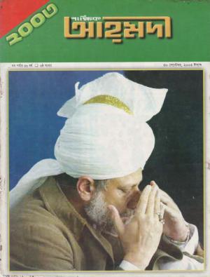 পাক্ষিক আহ্মদী - নব পর্যায় ৬৬বর্ষ | ৬ষ্ঠ সংখ্যা | ৩০শে সেপ্টেম্বর ২০০৩ইং | The Fortnightly Ahmadi - New Vol: 66 Issue: 06 Date: 30th September 2003