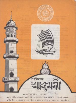 পাক্ষিক আহ্মদী - নব পর্যায় ৫৮ বর্ষ | ৩য় সংখ্যা | ১৫ই আগস্ট ১৯৯৬ইং | The Fortnightly Ahmadi - New Vol: 58 Issue: 03 Date: 15th August 1996