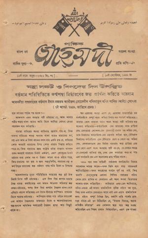 পাক্ষিক আহ্মদী - ১২ বর্ষ | ১৭তম সংখ্যা | ১৫ই সেপ্টেম্বর ১৯৪২ইং | The Fortnightly Ahmadi - Vol: 12 Issue: 17 Date: 15th September 1942