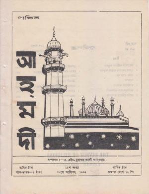 পাক্ষিক আহ্মদী - নব পর্যায় ১৯ বর্ষ | ১২তম সংখ্যা | ৩১শে অক্টোবর, ১৯৬৫ইং | The Fortnightly Ahmadi - New Vol: 19 Issue: 12 - Date: 31st October 1965