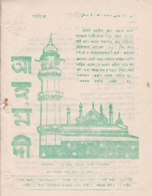 পাক্ষিক আহ্মদী - নব পর্যায় ৩৪ বর্ষ | ২য় সংখ্যা | ৩১শে মে, ১৯৮০ইং | The Fortnightly Ahmadi - New Vol: 34 Issue: 02 - Date: 31st May 1980