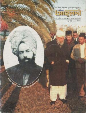 পাক্ষিক আহ্মদী - নব পর্যায় ৬৭বর্ষ | ১৭তম ও ১৮তম সংখ্যা | ৩১শে মার্চ ২০০৫ইং | The Fortnightly Ahmadi - New Vol: 67 Issue: 17 & 18 Date: 31st Mar 2005