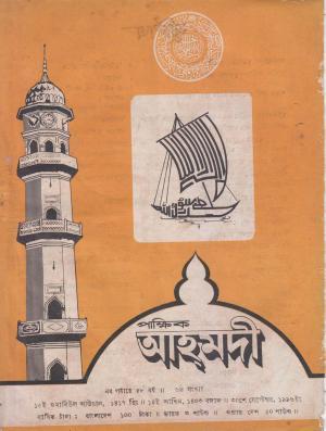 পাক্ষিক আহ্মদী - নব পর্যায় ৫৮ বর্ষ | ৬ষ্ঠ সংখ্যা | ৩০শে সেপ্টেম্বর ১৯৯৬ইং | The Fortnightly Ahmadi - New Vol: 58 Issue: 06 Date: 30th September 1996