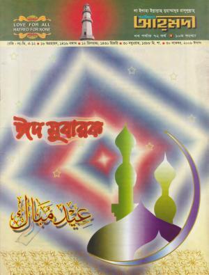 পাক্ষিক আহ্মদী - নব পর্যায় ৭২ বর্ষ   ১০ম সংখ্যা   ৩০শে নভেম্বর ২০০৯ইং   The Fortnightly Ahmadi - New Vol: 72 Issue: 10 Date: 30th November 2009