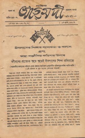 পাক্ষিক আহ্মদী - ১২ বর্ষ | ১৩তম সংখ্যা | ১৫ই জুলাই ১৯৪২ইং | The Fortnightly Ahmadi - Vol: 12 Issue: 13 Date: 15th July 1942