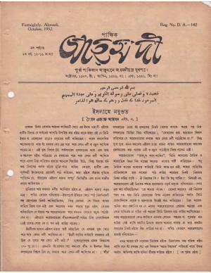 পাক্ষিক আহ্মদী - নব পর্যায় ০৫ বর্ষ | ১৯তম সংখ্যা । ২০শে অক্টোবর ১৯৫২ইং | The Fortnightly Ahmadi - New Vol: 05 Issue: 19 Date: 20th October 1952