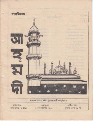 পাক্ষিক আহ্মদী - নব পর্যায় ১৯ বর্ষ | ১৬তম সংখ্যা | ৩১শে ডিসেম্বর, ১৯৬৫ইং | The Fortnightly Ahmadi - New Vol: 19 Issue: 16 - Date: 31st December 1965