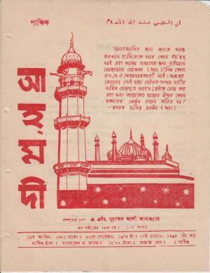 পাক্ষিক আহ্মদী - নব পর্যায় ২৮ বর্ষ | ১০তম সংখ্যা | ৩০শে সেপ্টেম্বর, ১৯৭৪ইং | The Fortnightly Ahmadi - New Vol: 28 Issue: 10 - Date: 30th September 1974
